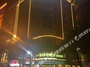 衡陽綠意陽光連鎖酒店衡東店