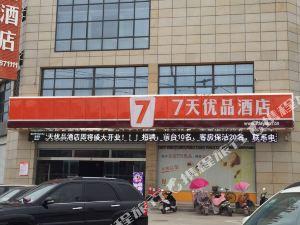 7天優品酒店(利辛人民北路店)