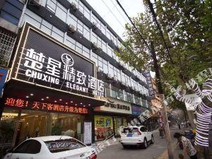 楚星連鎖酒店(仙桃宏達路店)