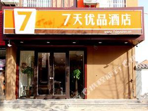 7天優品酒店(藍田藍新路店)