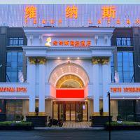 維納斯國際酒店(上海國際旅遊度假區野生動物園店)酒店預訂