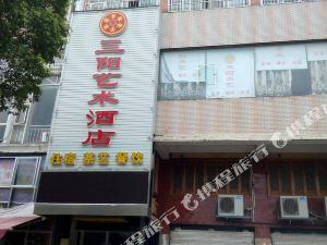沅江三陽藝術酒店