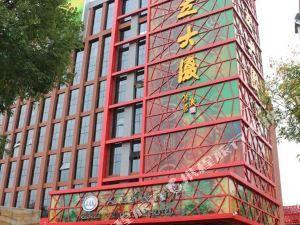 淄博人立藝術酒店