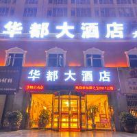 華都大酒店(昆明大商匯店)酒店預訂