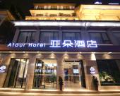 成都杜甫草堂亞朵酒店