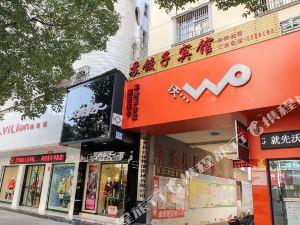 公安蘇餃子賓館