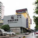 怡萊酒店(廣州車陂店)