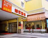 如家驛居酒店(上海中山公園長寧店)