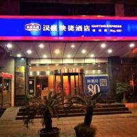 漢庭酒店(杭州火車城站店)酒店預訂