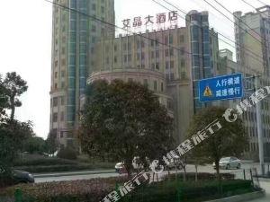 蘄春艾晶大酒店
