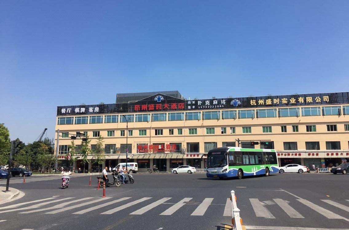 杭州盛時大酒店Shengshi Hotel Hangzhou