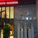 夏邑米蘭文化精品酒店