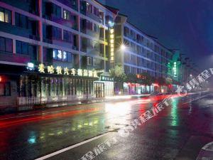 烏鎮麥哈牧(M-home)汽車酒店