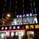 興義安龍家瑜大酒店