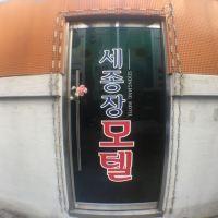 首爾Sejongjang汽車旅館酒店預訂