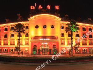 汕頭虹泰賓館