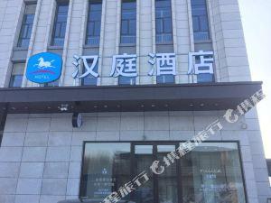 漢庭酒店(滄州西站店)(原滄縣西站店)