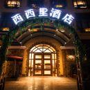 西西里酒店(樂山高鐵站店)