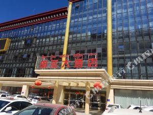 昌都明聖印象大酒店