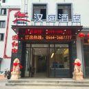 漢庭酒店(六安紅街步行街店)