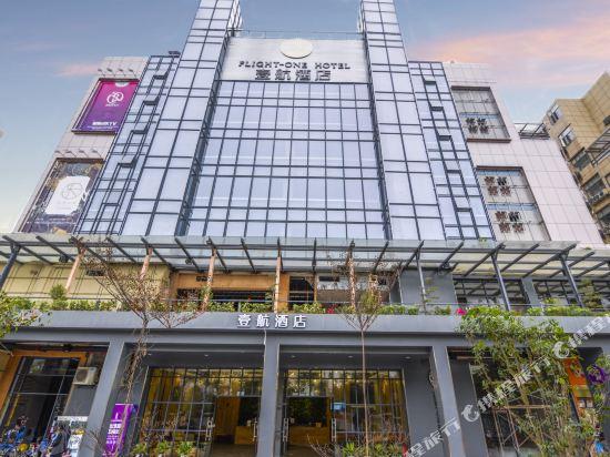 壹航酒店(深圳機場店)(Flight-One Hotel (Shenzhen Airport))外觀
