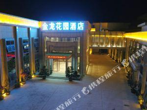 城固金龍花園酒店