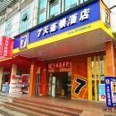 7天連鎖酒店(鷹潭火車站店)