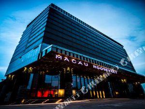 澳門羅斯福酒店(The Macau Roosevelt)