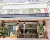 如家派柏·雲酒店(上海顧村公園菊太路店)