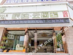 如家派柏·云酒店(上海顧村公園菊太路店)