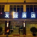 昌都友誼酒店