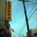 山陰永昌快捷賓館