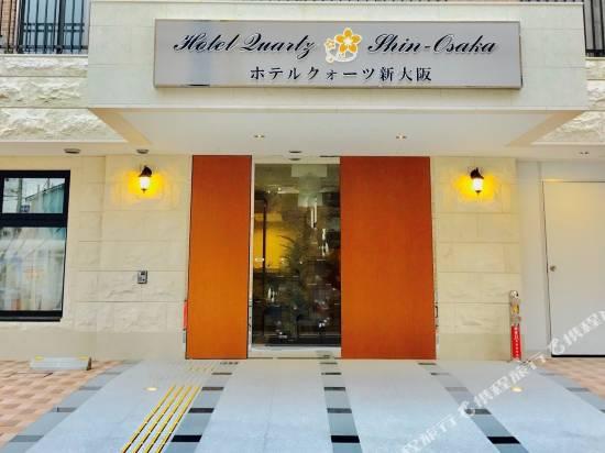 新大阪石英酒店