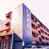 秋果酒店(北京五棵松店)酒店預訂