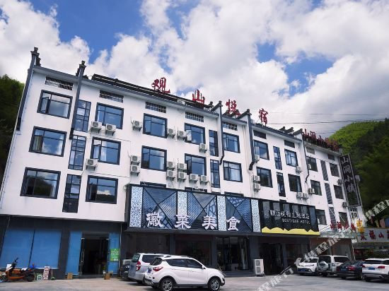 Guanshan Yuesu Theme Hotel (Huangshan Scenic Area Transfer Center)
