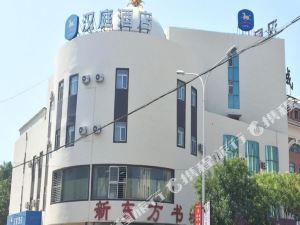 漢庭酒店(阜新解放廣場店)