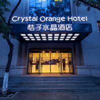 桔子水晶酒店(北京前門店)酒店預訂