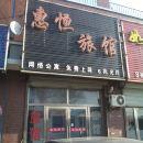 惠恆旅館(農安清華路店)