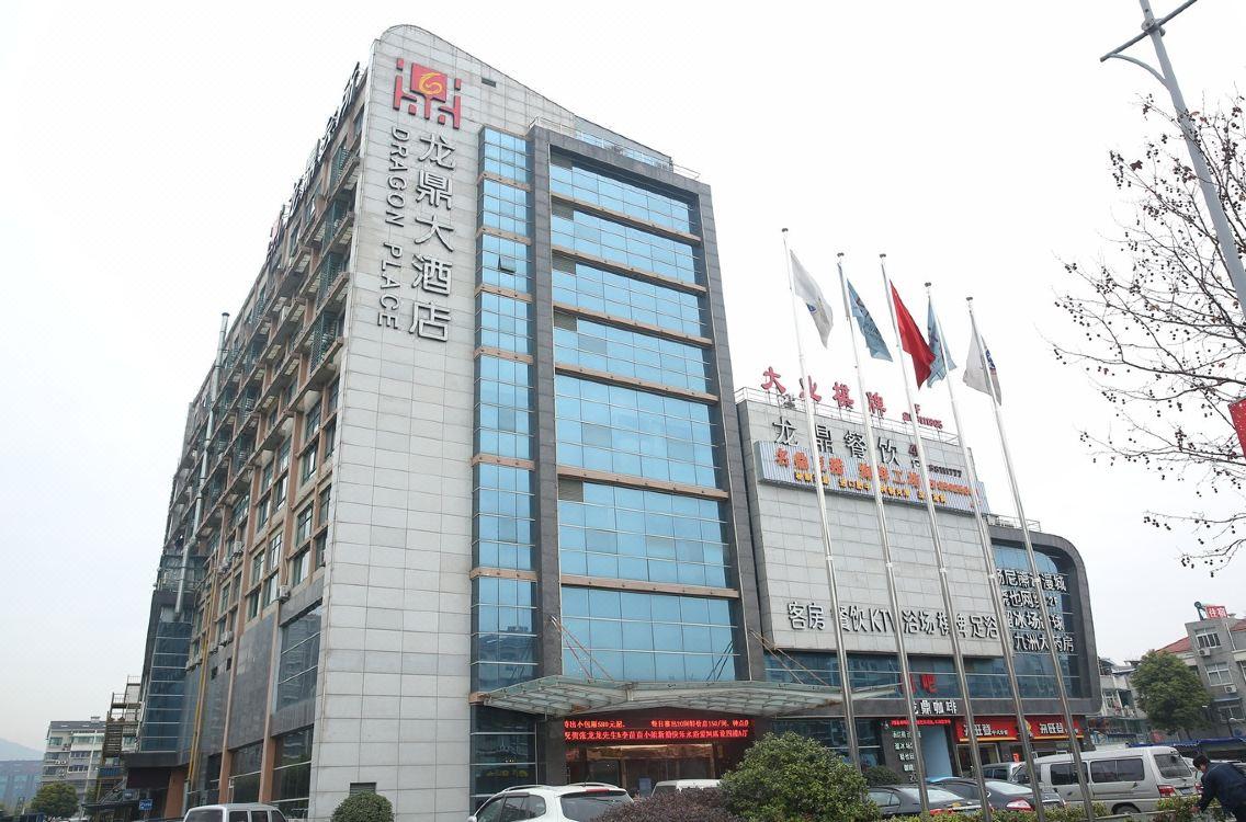 杭州龍鼎大酒店Longding Hotel