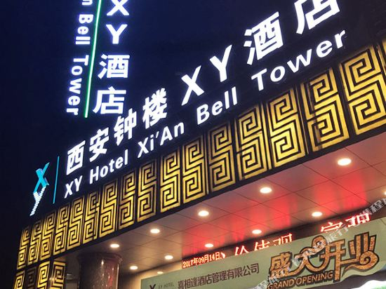 XY Hotel (Xi'an Bell Tower)
