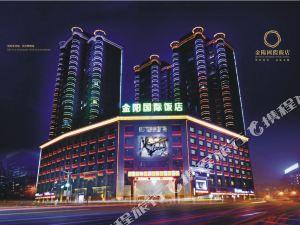 張掖金陽國際飯店