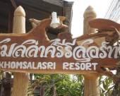 克姆薩拉斯利度假村