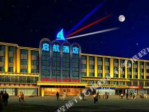 吳忠啟航酒店