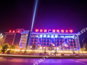 凱里學府大酒店(原學術交流中心)