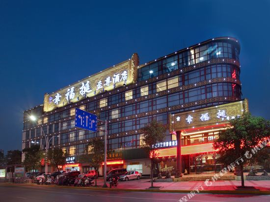 Xingfuting Hotel (Guilin North High-speed Railway Station)