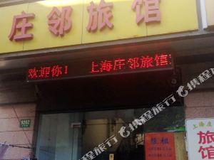 上海莊鄰旅館