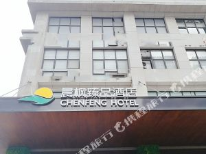 晨楓臻品酒店(杭州蕭山人民廣場店)(Chenfeng Zhenpin Hotel (Hangzhou Xiaoshan People's Square))