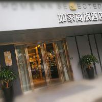 如家商旅酒店(上海徐家彙店)(原宛平南路店)酒店預訂
