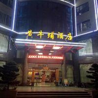 東莞黃牛埔酒店酒店預訂