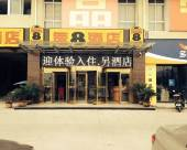 速8(泰州南通路中嘉商貿城店)